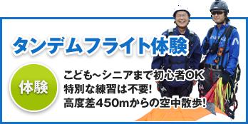 タンデムフライト体験 こども〜シニアまで初心者OK 特別な練習は不要! 高度差450mからの空中散歩!