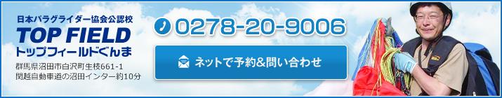 日本パラグライダー協会公認校 TOP FIELD トップフィールドぐんま 群馬県沼田市白沢町生枝661-1 関越自動車道の沼田インター約10分 電話番号:0278-20-9006 ネットで予約&問い合わせ