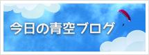 今日の青空ブログ