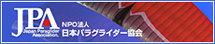 JPA NPO法人日本パラグライダー協会
