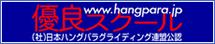 優良スクール、(社)日本ハングパラグライディング連盟公認
