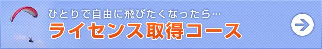banner_license.jpg